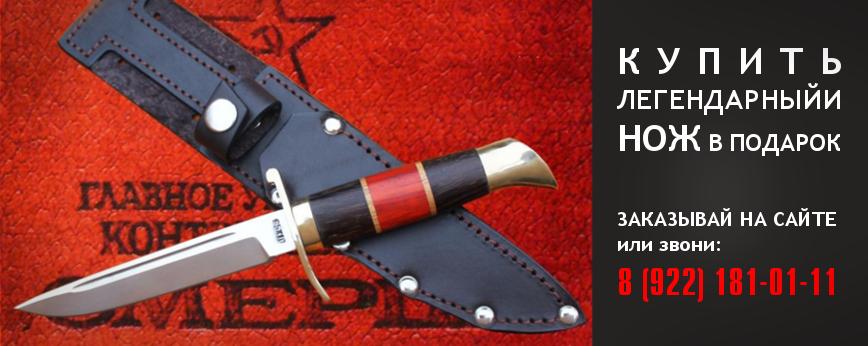 Купить легендарный нож - Доставка по России