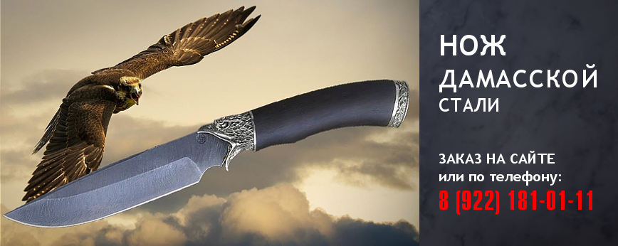 Купить дамасский нож с доставкой по России